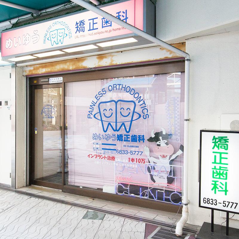 北千里診療所(阪急北千里駅前)