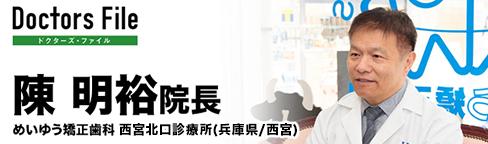 めいゆう矯正歯科 西宮北口診療所(吹田市/北千里)陳 明裕院長