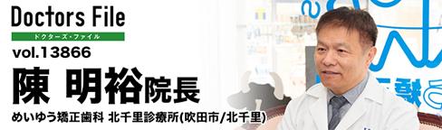 めいゆう矯正歯科 北千里診療所(吹田市/北千里)陳 明裕院長