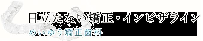 めいゆう矯正歯科|矯正専門医によるインビザライン(西宮北口・北千里)
