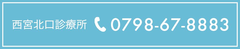 西宮北口診療所 0798-67-8883