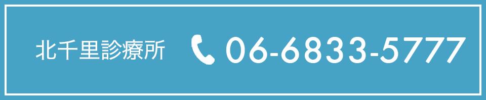 北千里診療所 06-6833-5777