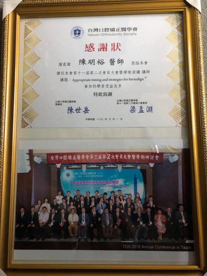 台湾矯正歯科学会